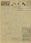 Kārawān, v. 005, no. 001 - 136, 010