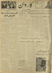 Kārawān, 1350-05-30, 1971-08-21