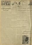 Kārawān, 1350-05-25, 1971-08-16
