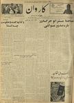 Kārawān, 1350-05-23, 1971-08-14