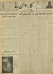 Kārawān, 1350-04-29, 1971-07-20
