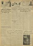 Kārawān, 1350-04-19, 1971-07-10