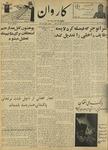 Kārawān, 1350-04-15, 1971-07-06