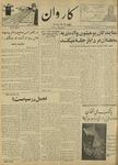 Kārawān, 1350-04-12, 1971-07-03