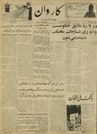 Kārawān, 1350-02-20, 1971-05-10