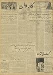 Kārawān, 1350-02-01, 1971-04-21