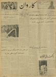 Kārawān, 1350-01-25, 1971-04-14
