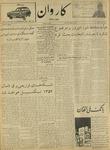 Kārawān, 1350-01-22, 1971-04-11