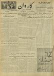 Kārawān, v. 004, no. 002 - 145, 146