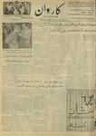 Kārawān, 1350-12-16, 1972-03-06