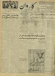 Kārawān, v. 004, no. 002 - 145, 123