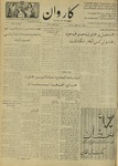 Kārawān, 1350-11-30, 1972-02-19