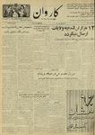 Kārawān, 1350-11-23, 1972-02-12