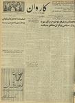 Kārawān, 1350-11-21, 1972-02-10