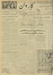 Kārawān, 1350-11-12, 1972-02-01