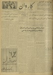 Kārawān, v. 004, no. 002 - 145, 092
