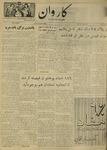 Kārawān, v. 004, no. 002 - 145, 089