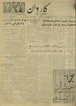 Kārawān, 1350-10-13, 1972-01-03