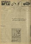 Kārawān, 1350-10-11, 1972-01-01