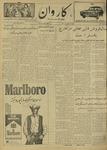 Kārawān, 1350-10-02, 1971-12-23