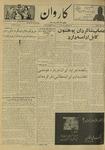 Kārawān, 1350-09-01, 1971-11-22