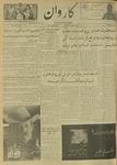 Kārawān, 1350-08-30, 1971-11-21