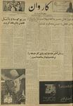 Kārawān, 1350-08-25, 1971-11-16