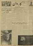 Kārawān, 1350-08-20, 1971-11-11