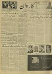 Kārawān, 1350-07-26, 1971-10-18