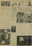 Kārawān, 1350-07-22, 1971-10-14