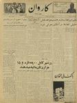 Kārawān, 1349-12-20, 1971-03-11
