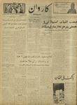 Kārawān, 1349-11-15, 1971-02-04