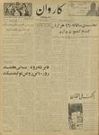 Kārawān, 1349-10-30, 1971-01-20