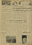 Kārawān, 1349-10-16, 1971-01-06