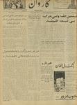 Kārawān, 1349-08-13, 1970-11-04