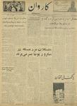 Kārawān, 1349-07-18, 1970-10-10
