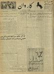 Kārawān, v. 004, no. 146 - 297, 297