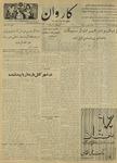 Kārawān, 1351-02-10, 1972-04-30