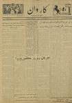 Kārawān, v. 005, no.  138 - 221, 141