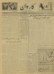 Kārawān, v. 005, no. 138 - 221, 142 by ʻAbd al-Hạqq Val̄ah and Ṣabāḥ al-Dīn Kushkakī