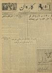 Kārawān, v. 005, no.  138 - 221, 143
