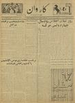 Kārawān, v. 005, no. 138 - 221, 144 by ʻAbd al-Hạqq Val̄ah and Ṣabāḥ al-Dīn Kushkakī