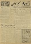 Kārawān, v. 005, no. 138 - 221, 145 by ʻAbd al-Hạqq Val̄ah and Ṣabāḥ al-Dīn Kushkakī