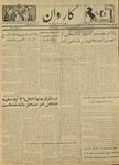 Kārawān, v. 005, no. 138 - 221, 148 by ʻAbd al-Hạqq Val̄ah and Ṣabāḥ al-Dīn Kushkakī