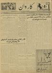 Kārawān, v. 005, no. 138 - 221, 149 by ʻAbd al-Hạqq Val̄ah and Ṣabāḥ al-Dīn Kushkakī