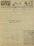 Kārawān, v. 005, no. 138 - 221, 150 by ʻAbd al-Hạqq Val̄ah and Ṣabāḥ al-Dīn Kushkakī