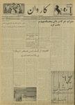 Kārawān, v. 005, no. 138 - 221, 158 by ʻAbd al-Hạqq Val̄ah and Ṣabāḥ al-Dīn Kushkakī