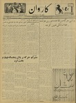 Kārawān, v. 005, no. 138 - 221, 159 by ʻAbd al-Hạqq Val̄ah and Ṣabāḥ al-Dīn Kushkakī