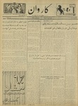Kārawān, v. 005, no. 138 - 221, 162 by ʻAbd al-Hạqq Val̄ah and Ṣabāḥ al-Dīn Kushkakī