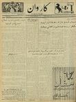 Kārawān, v. 005, no.  138 - 221, 179